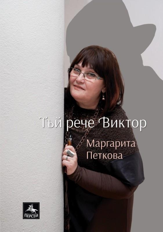 """Маргарита Петкова представя книгата """"Тъй рече Виктор"""""""