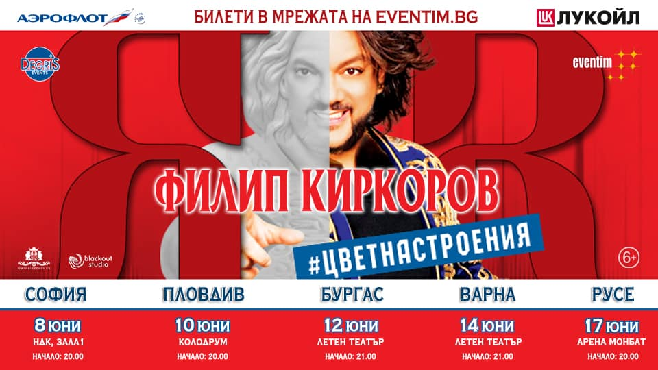 Concert by Philip Kirkorov