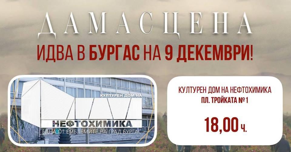 """Прожекция на """"Дамасцена"""""""