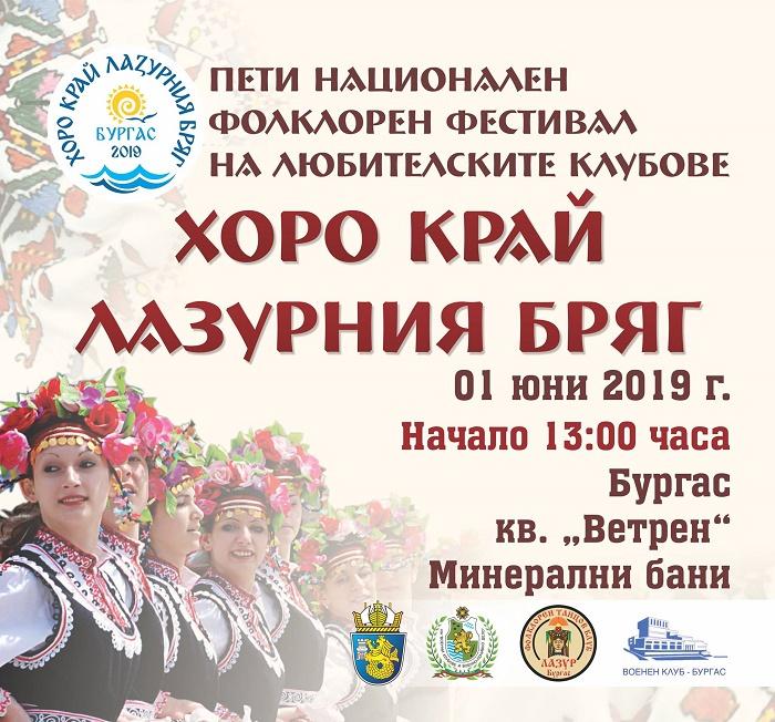 "Фолклорен фестивал ""Хоро край Лазурния бряг"""