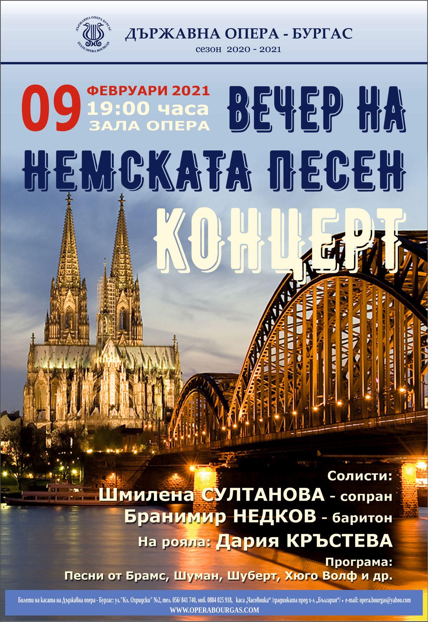 Вечер на немската песен