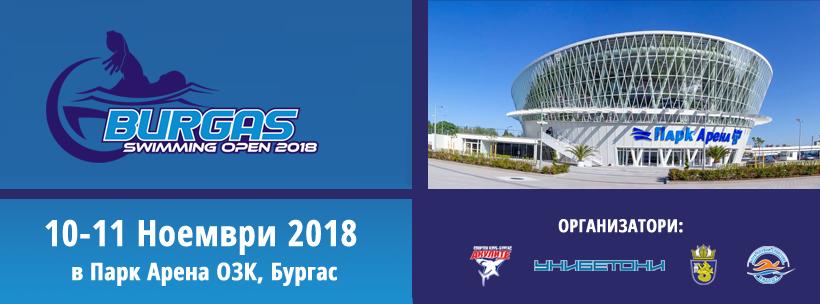 "Плувен турнир ""Burgas Swimming open`2018"""