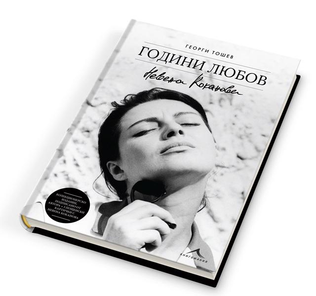 Дни на Невена Коканова