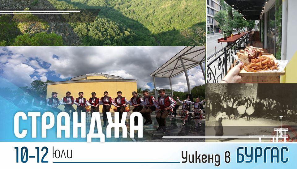 Странджа уикенд в Бургас - 10-12 юли