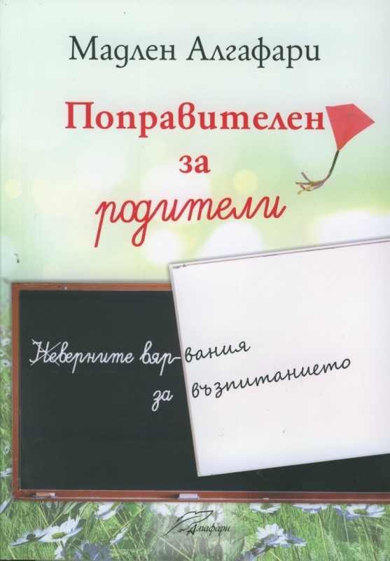 """Мадлен Алгафари представя книгата """"Поправителен за родители"""""""