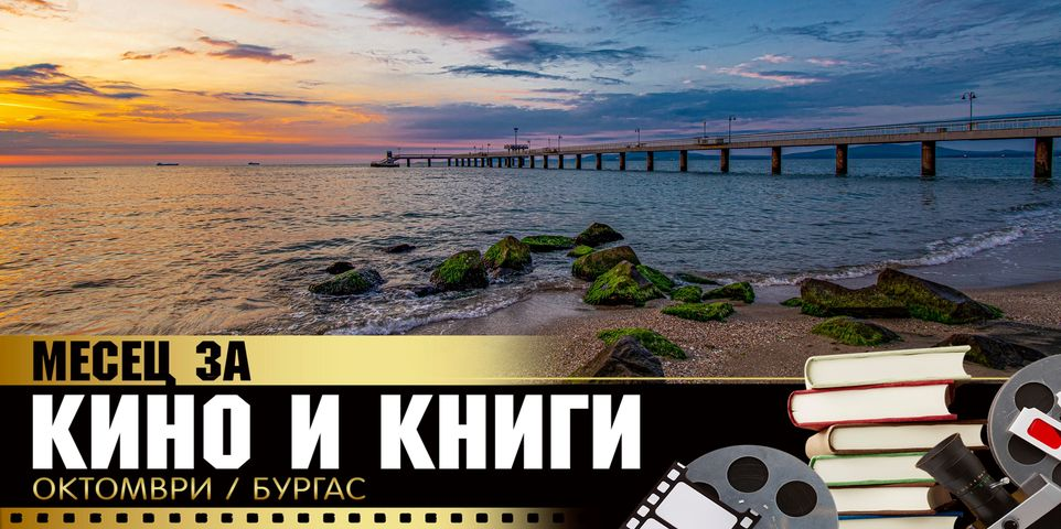 Month of cinema and books in Burgas