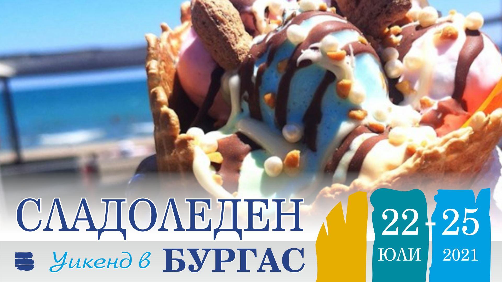 Сладоледен уикенд в Бургас 22 - 25 юли