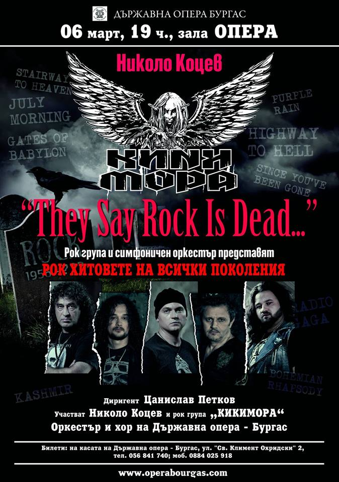 "Концерт на Николо Коцев и рокгрупа ""Кикимора""-""They say rock is dead"""