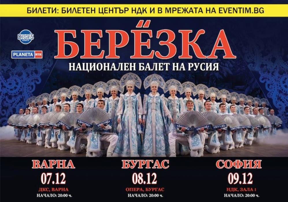 """Национален балет на Русия """"Березка"""""""