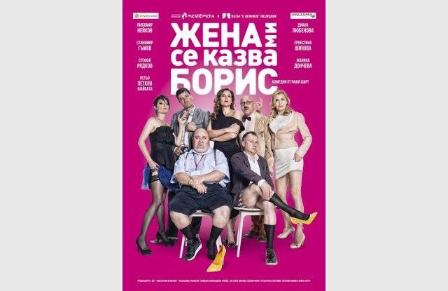 """""""Жена ми се казва Борис""""-театрална постановка"""