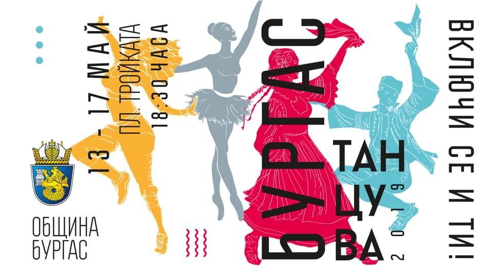 """Фестивал """"Бургас танцува"""""""