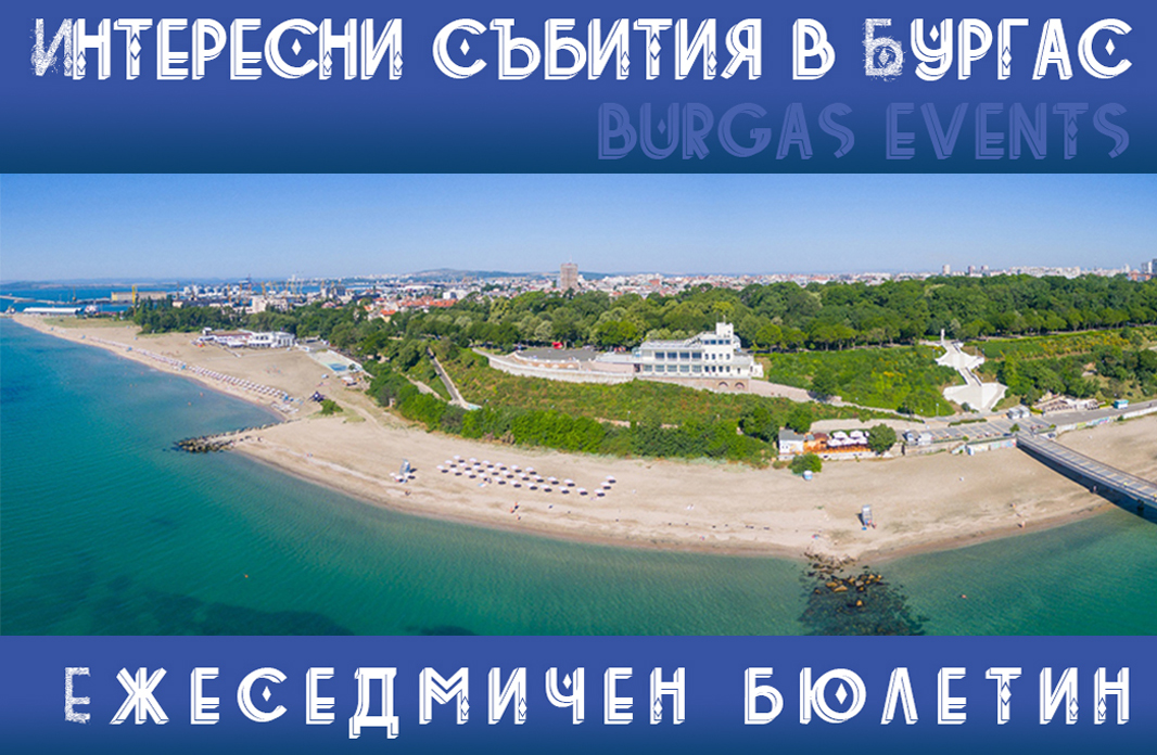 ЕЖЕСЕДМИЧЕН БЮЛЕТИН 5-11 ОКТОМВРИ