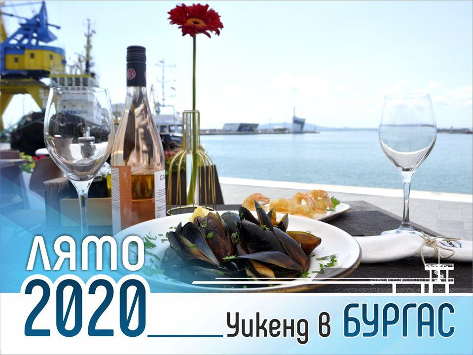 ЛЯТО` 2020 УИКЕНД В БУРГАС!