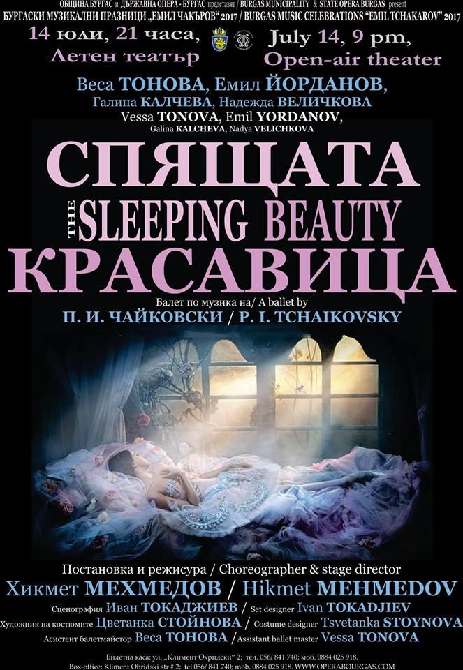 """СПЯЩАТА КРАСАВИЦА"" - балет"