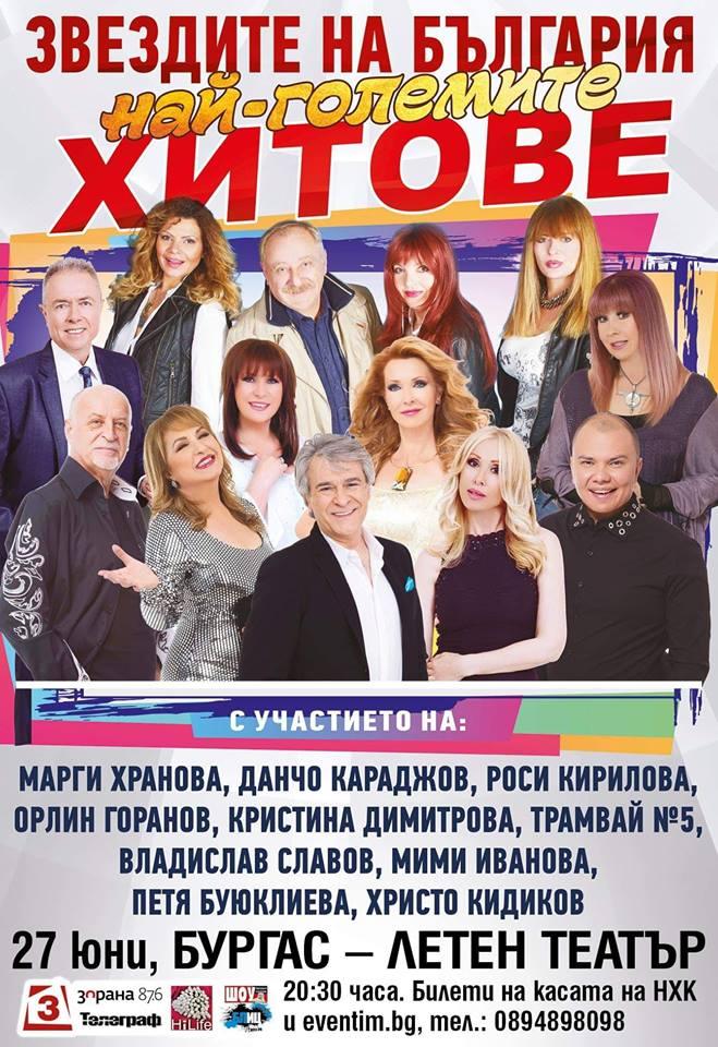 """Концерт """"Звездите на България-най-големите хитове"""""""