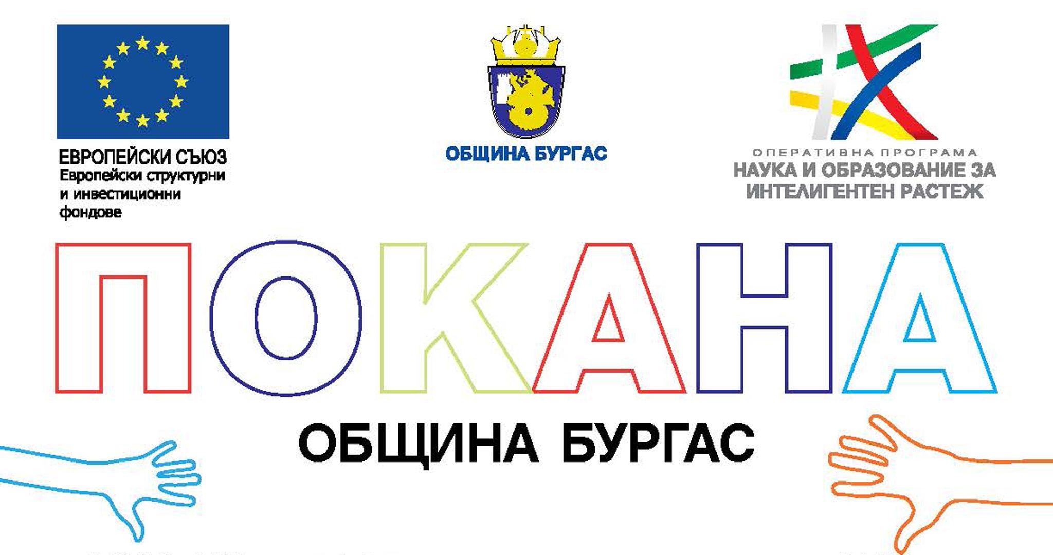 """Конференция на тема """"Училището - територия на етническа толерантност"""""""