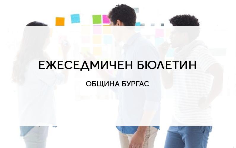 ЕЖЕСЕДМИЧЕН БЮЛЕТИН 26 ОКТОМВРИ - 1 НОЕМВРИ (актуализиран на 28.10.2020 16:00)