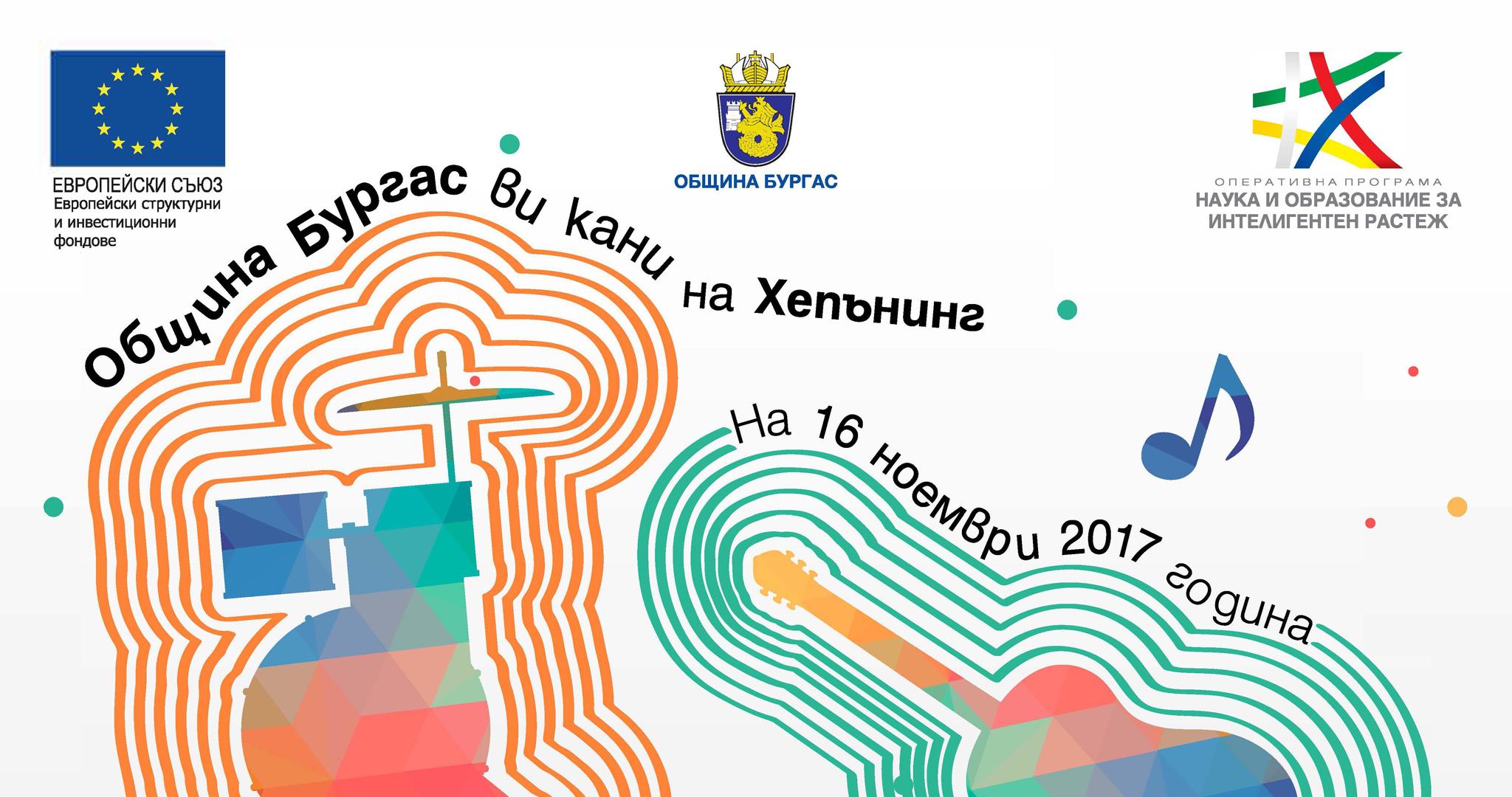 Община Бургас ви кани на хепънинг