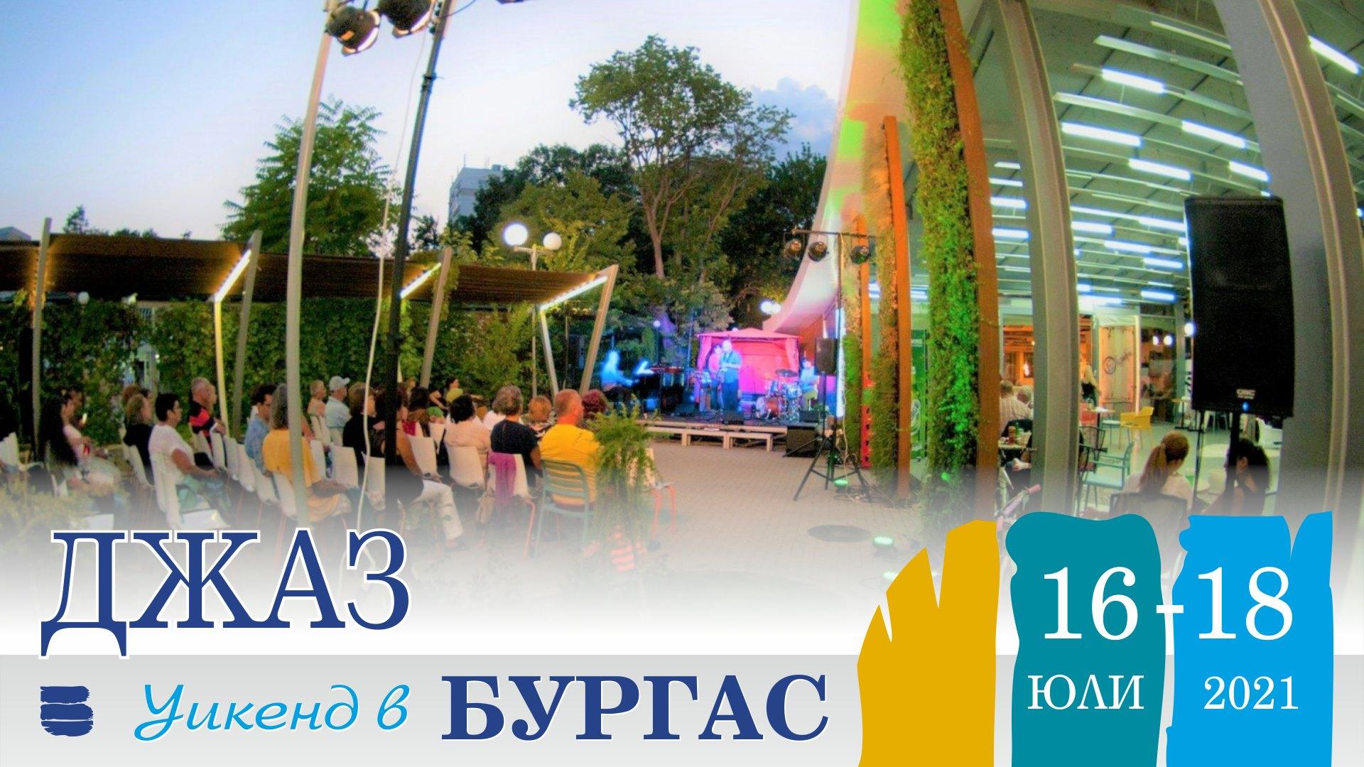 Jazz and cinema weekend in Burgas July 16-18