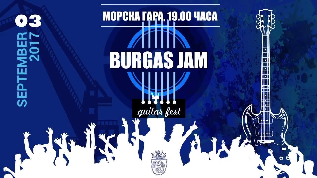 Burgas Jam - Guitar fest - 2017