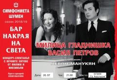 """Концерт """"Бар на края на света"""" с Милица Гладнишка и Васил Петров"""