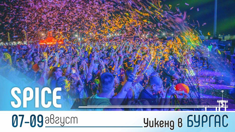 Спайс уикенд в Бургас 7-9 август
