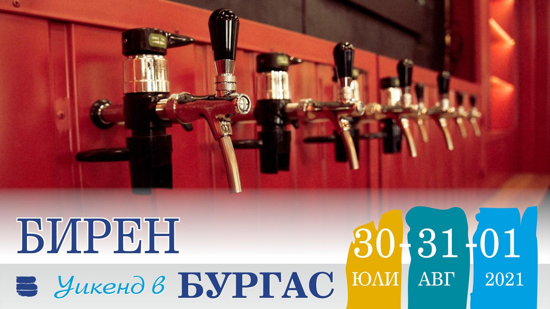Beer weekend in Burgas July 30 - August 1