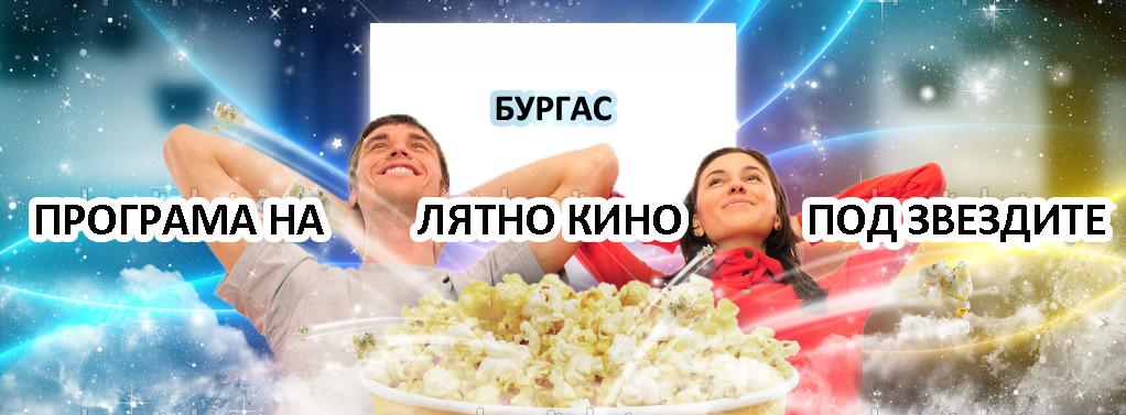 Program of Summer Cinema - 2015