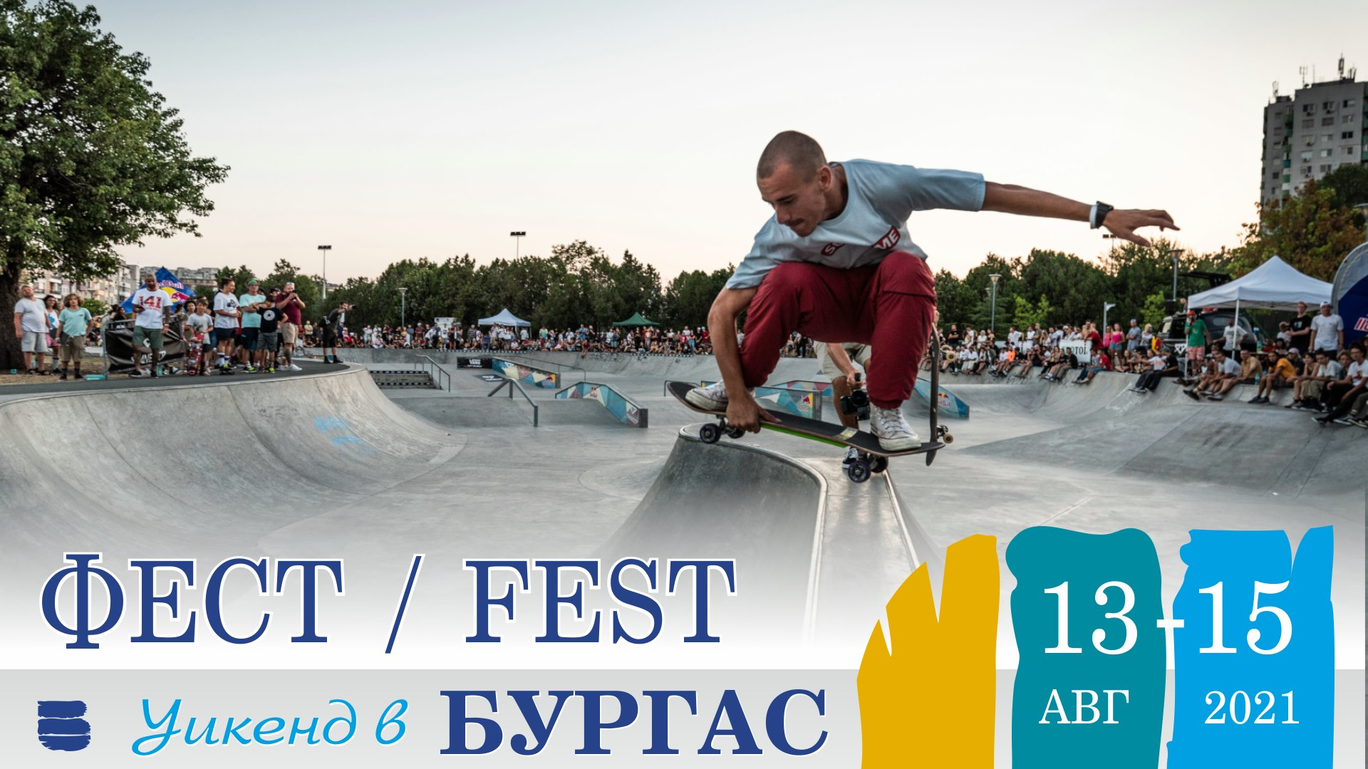 ФЕСТ уикенд в Бургас 13 - 15 август
