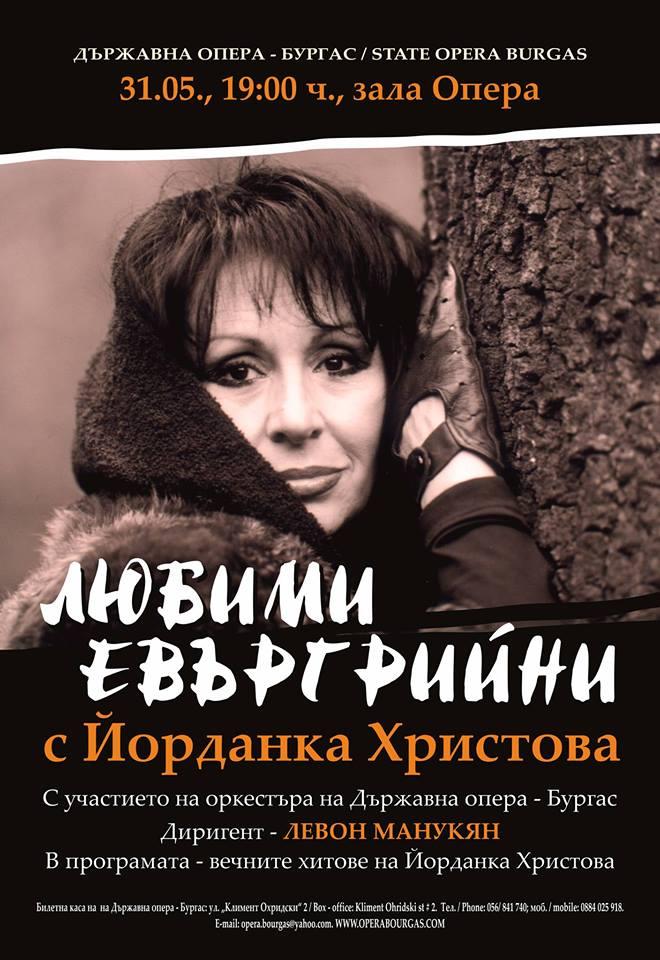 """Favorite Evergreens"" - Concert by Yordanka Hristova"