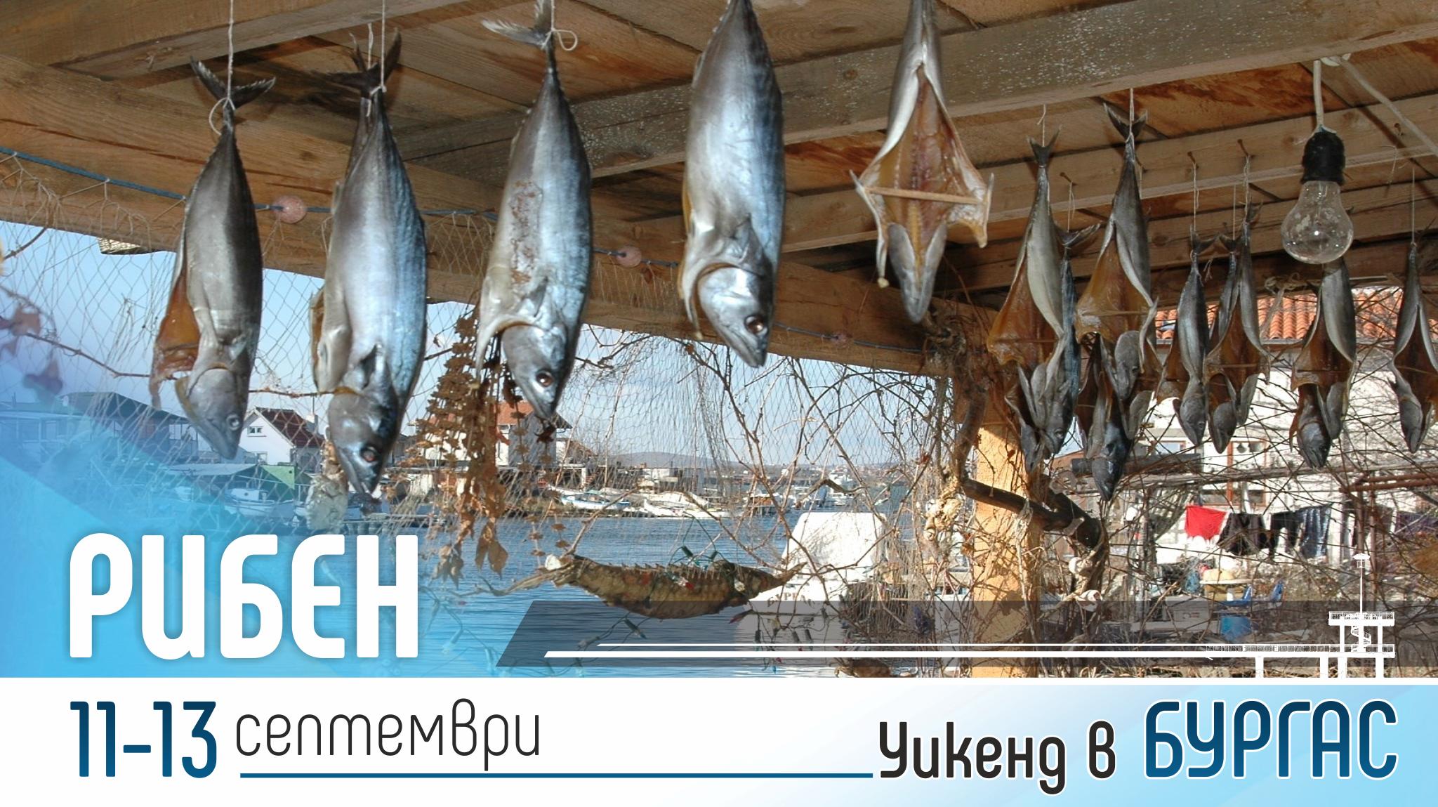 Рибен уикенд в Бургас 11-13 септември