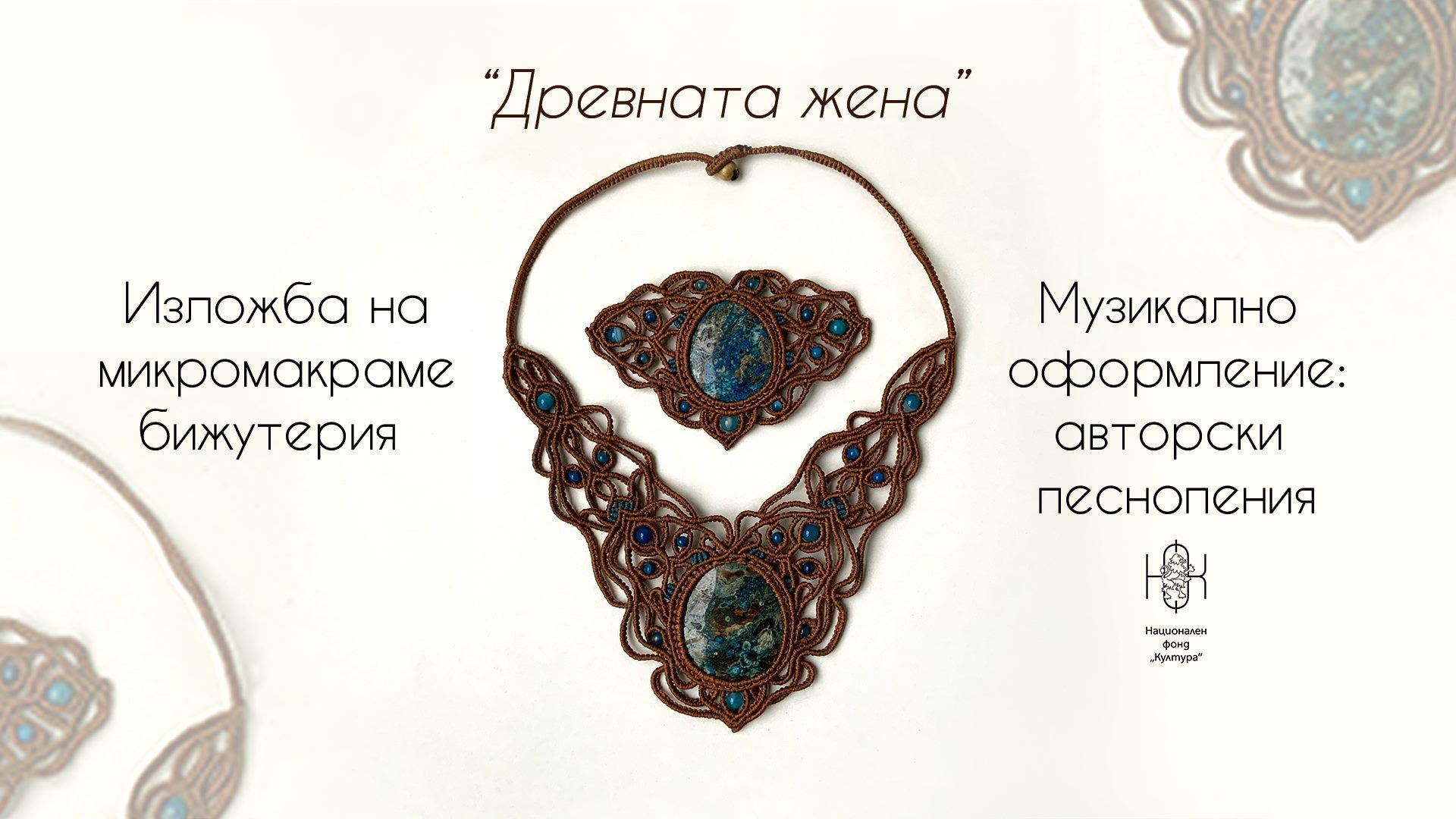 """Изложбата """"Древната жена"""" ви очаква от февруари в КЦ """"Морско казино"""""""