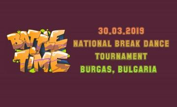 Национален брейк денс турнир-Бургас
