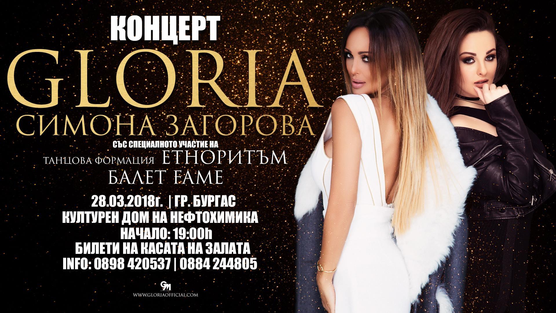 Концерт на Глория и Симона Загорова