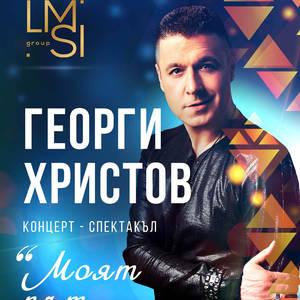 Concert by Georgi Hristov