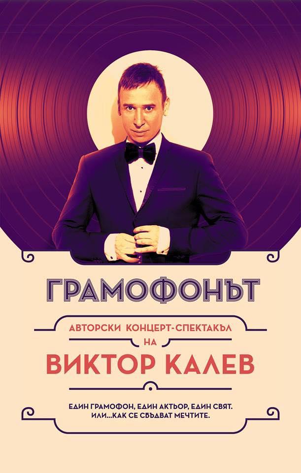 """""""Грамофонът """" авторски  концерт - спектакъл на Виктор Калев"""