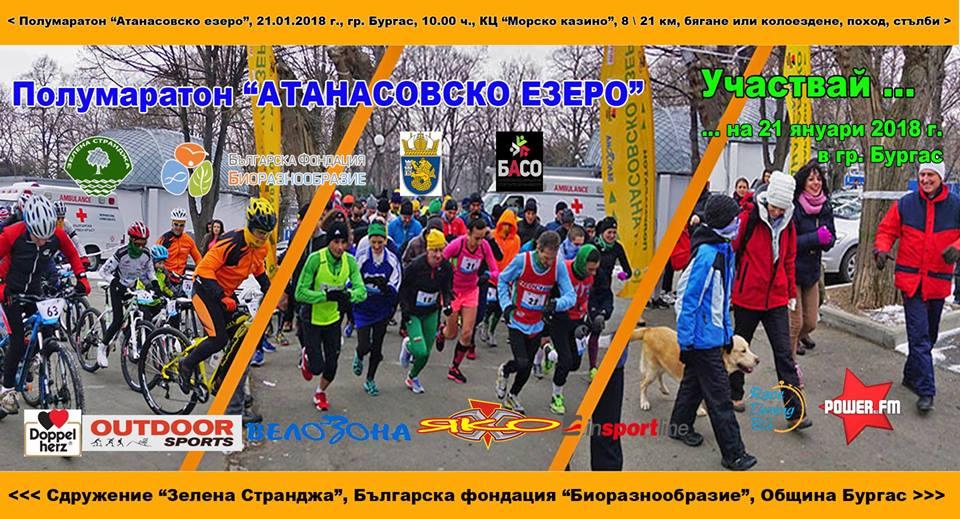 "Полумаратон ""Атанасовско езеро"" 2018"