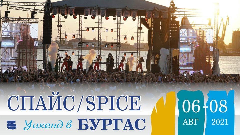 СПАЙС уикенд в Бургас 6-8 август