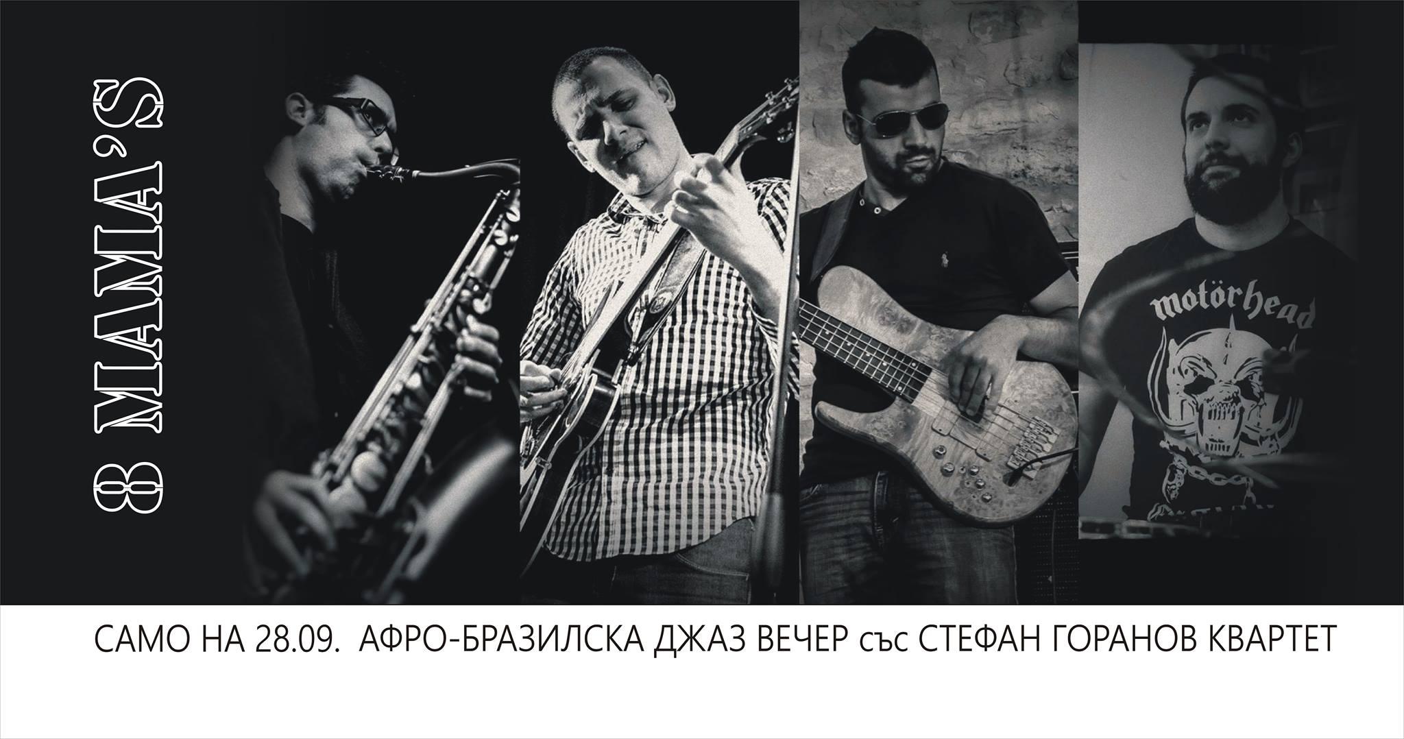 Афро-Бразилска джаз вечер