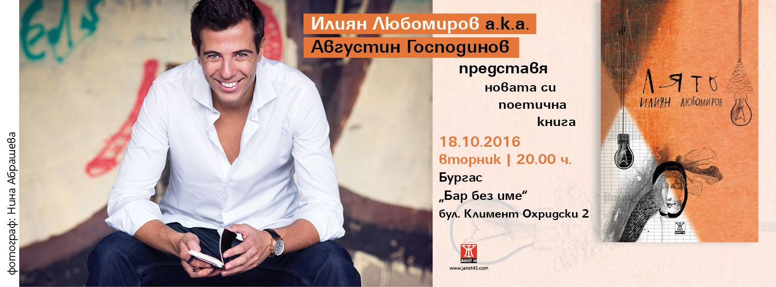 Лято-то на Августин в Бургас-представяне на книга