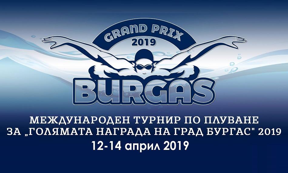 Международен турнир по плуване за Голямата награда на Бургас