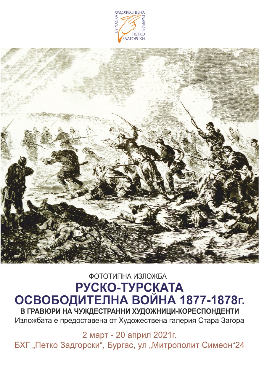 Phototype exhibition of engravings from the Russo-Turkish War of Liberation