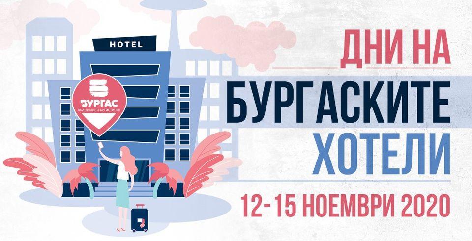 Дни на бургаските хотели 12-15 ноември