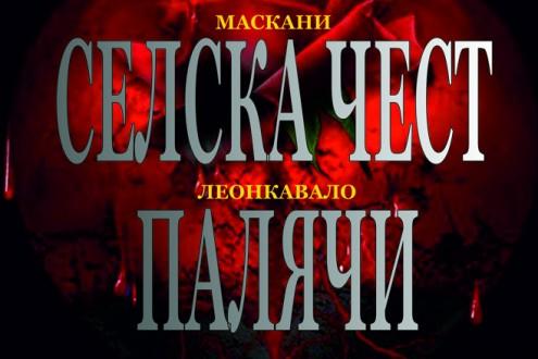 """""""СЕЛСКА ЧЕСТ"""" и """"ПАЛЯЧИ"""""""