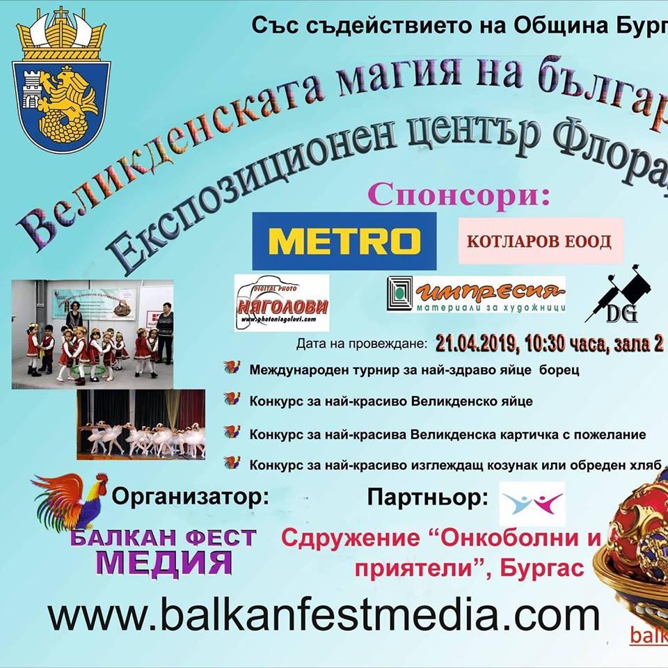 """Пети Фестивал """"Великденската магия на българското яйце"""""""