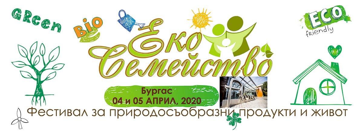 Еко семейство Бургас - фестивал за природосъобразни продукти