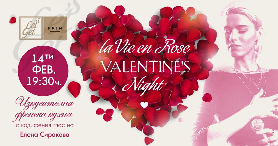"Let's Get PRIM: La Vie En Rose VALENTIN'S NIGHT в Гранд Хотел и СПА ""Приморец"""