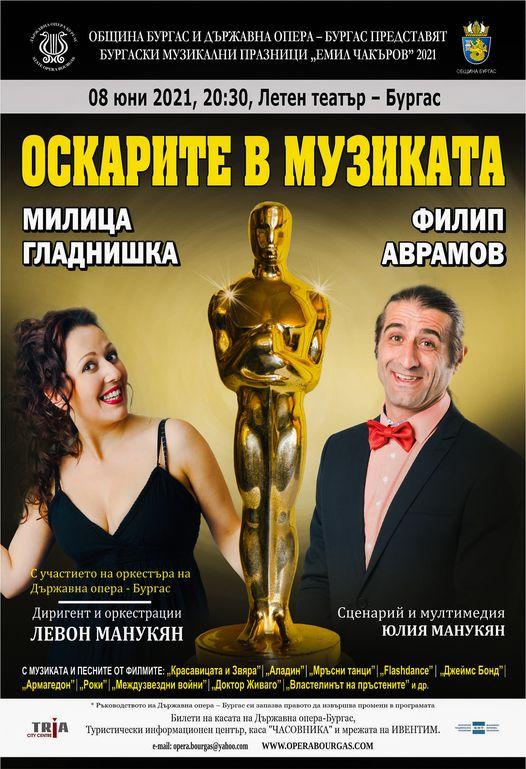 "Бургаски музикални празници ""Емил Чакъров"" – 2021"