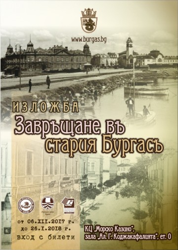 "Exposition ""Return in the old Burgas"""