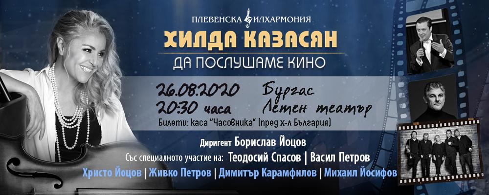 """КУЛТУРНА ОРГАНИЗАЦИЯ """"АРТ АТЕЛИЕ"""" И ПЛЕВЕНСКА ФИЛХАРМОНИЯ  ПРЕДСТАВЯТ  """"ДА ПОСЛУШАМЕ КИНО"""""""